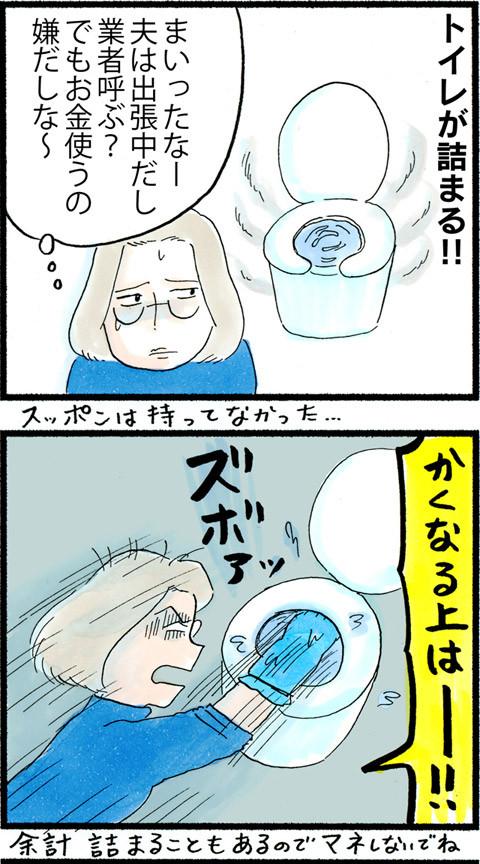 935トイレが詰まった_01