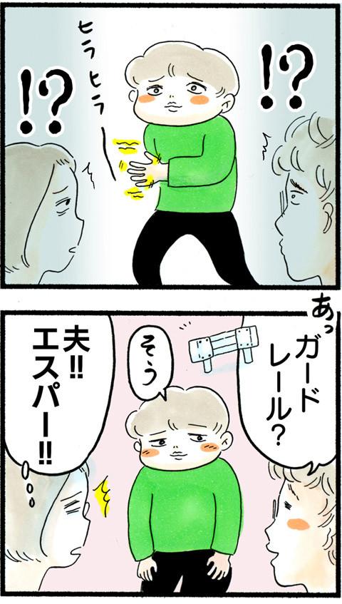 956ジェスチャーでエスパー_03
