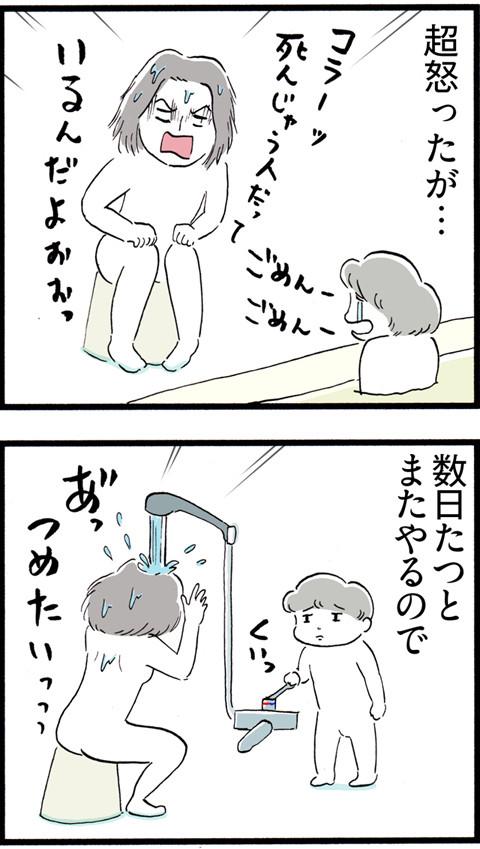 526お灸をすえる_02