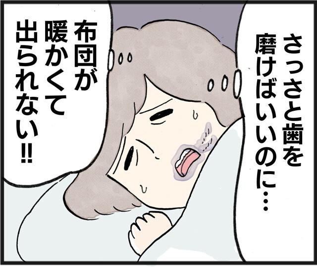 89眠いけど歯みがきがまだ_03
