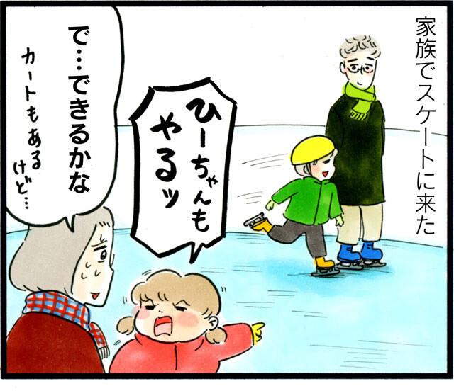 1485ひーちゃんの初スケート_01