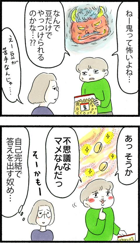 927豆まきのパワー_01