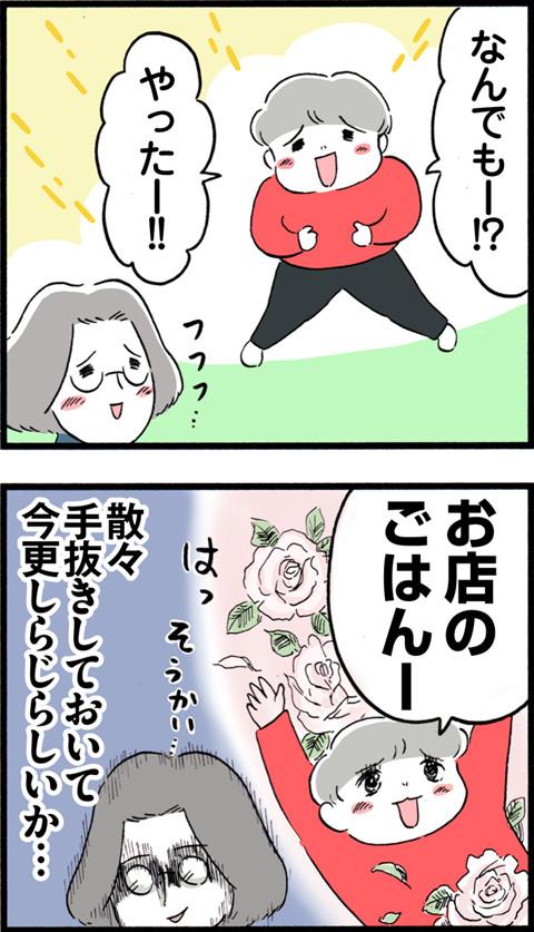 519母の手料理_02