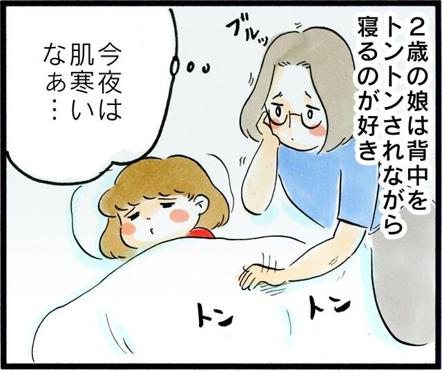 1391寝かしつけの距離感_01