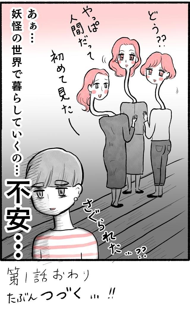 妖怪06_04