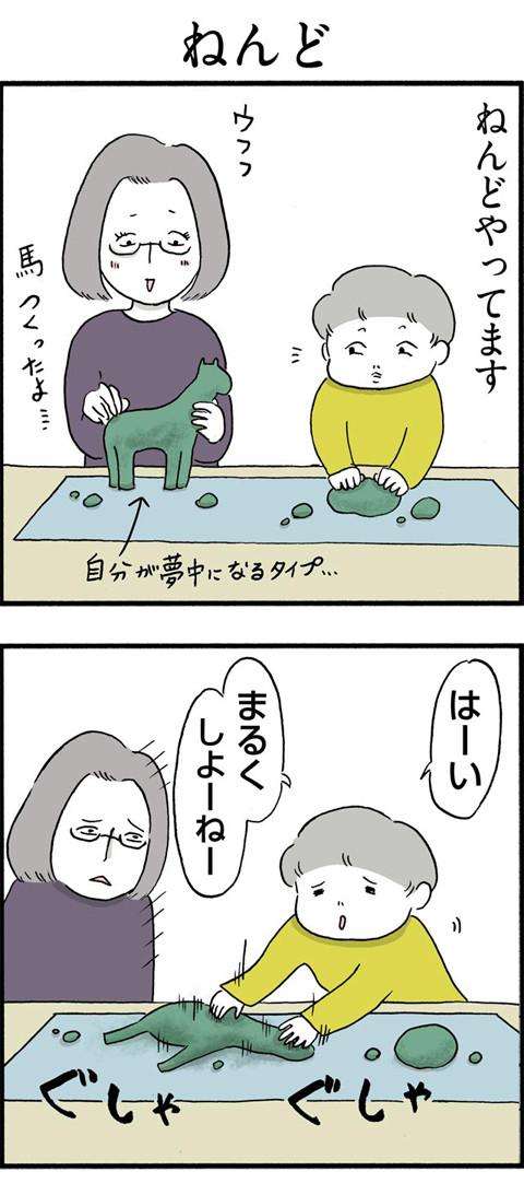 212ねんど_01