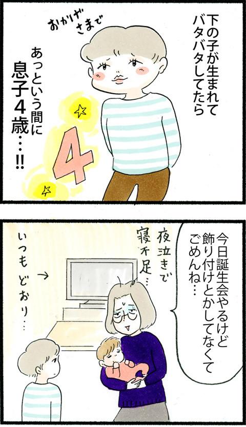 904-4歳の誕生会_01