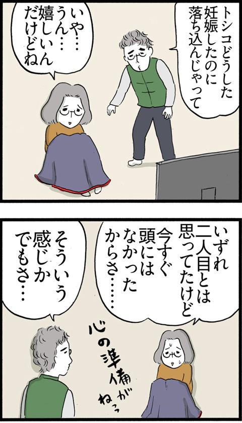502二人目のタイミング_01