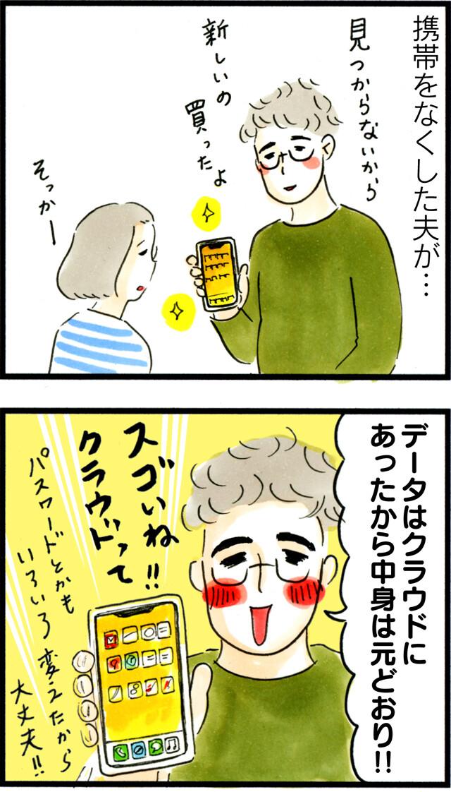 1286携帯をなくして_01