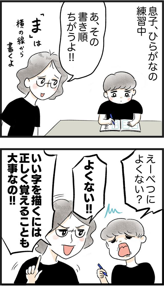6書き順違った_01