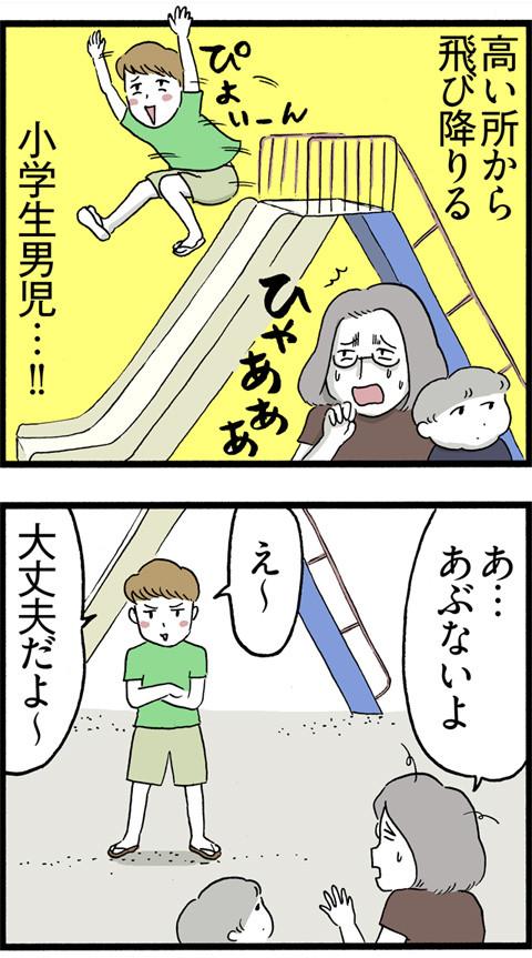 441危険な小学生_01