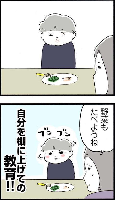 536つわり-これなら食える_02