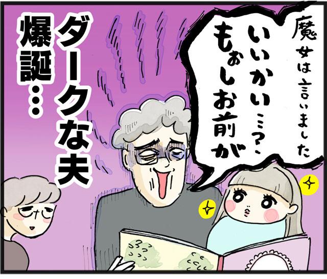 ダークな夫_07