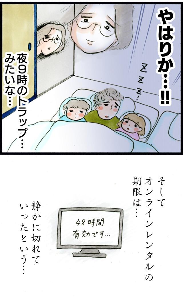 1253寝かしつけの難しさ_07