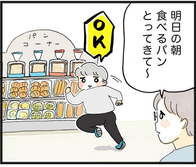 おつかいの指示_03