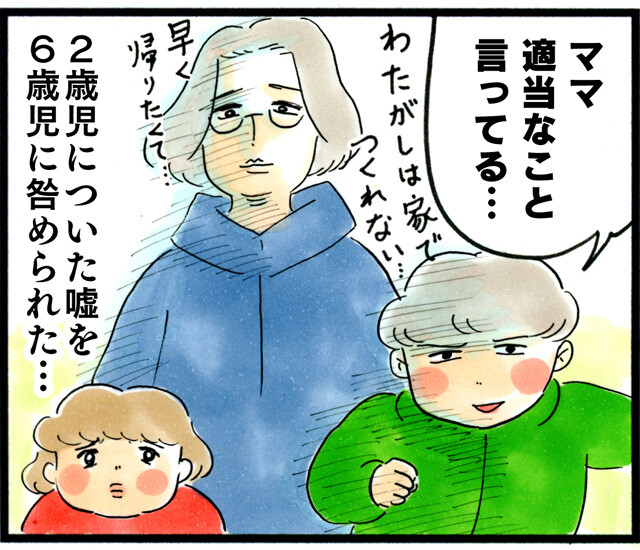 1430子どものなだめ方_07