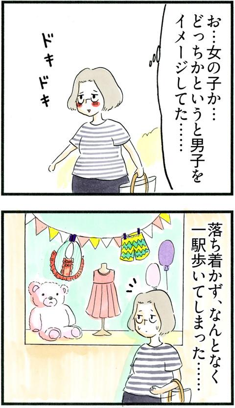 700性別判明!!_02