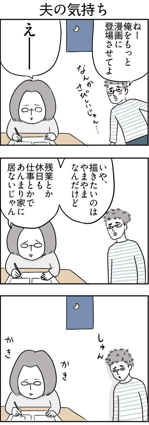 75夫の気持ち_01