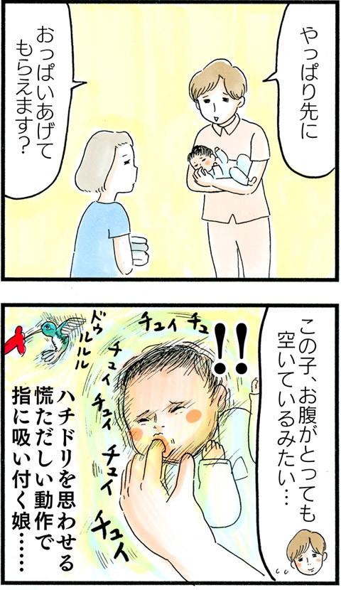 833腹減り娘_03