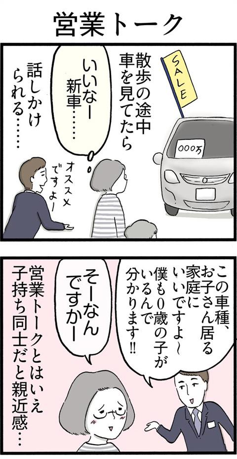 282営業トーク_01