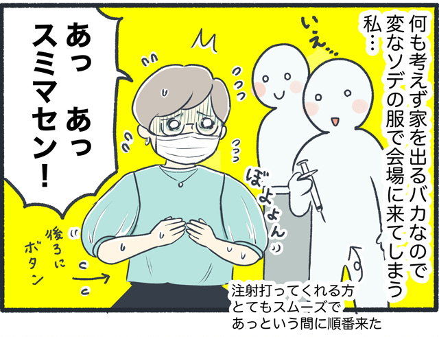 ワクチン01_02