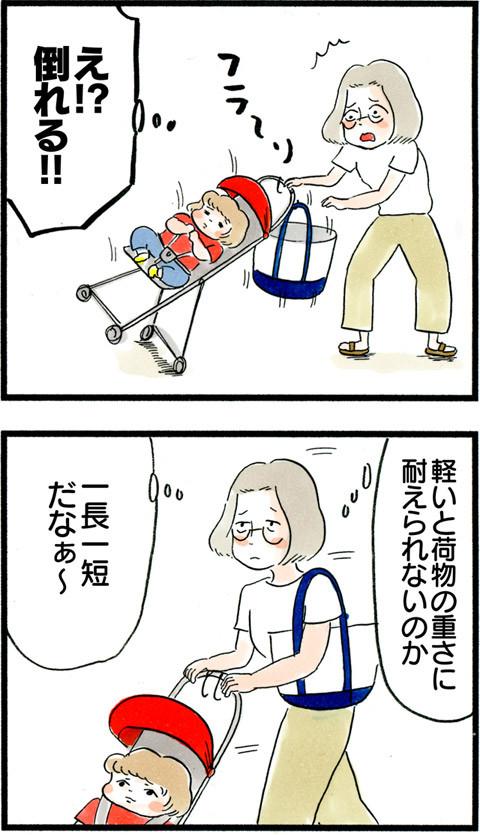 1048軽量ベビーカー_03