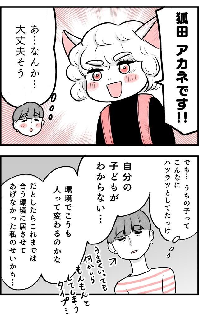 妖怪04_02