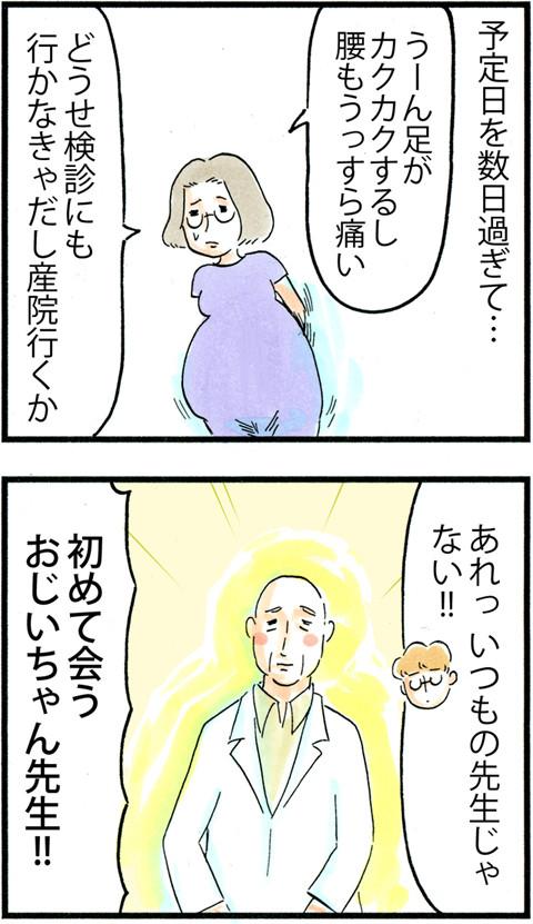 769そして入院へ…_01