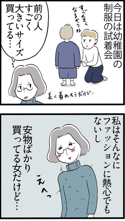 539幼稚園の制服_01