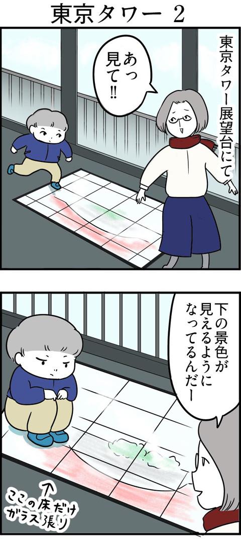 104東京タワー2_01