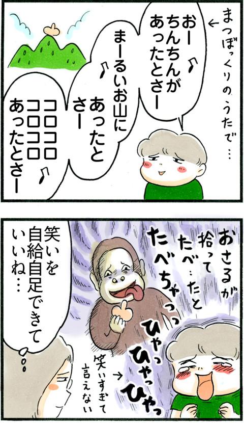 707替え歌_02