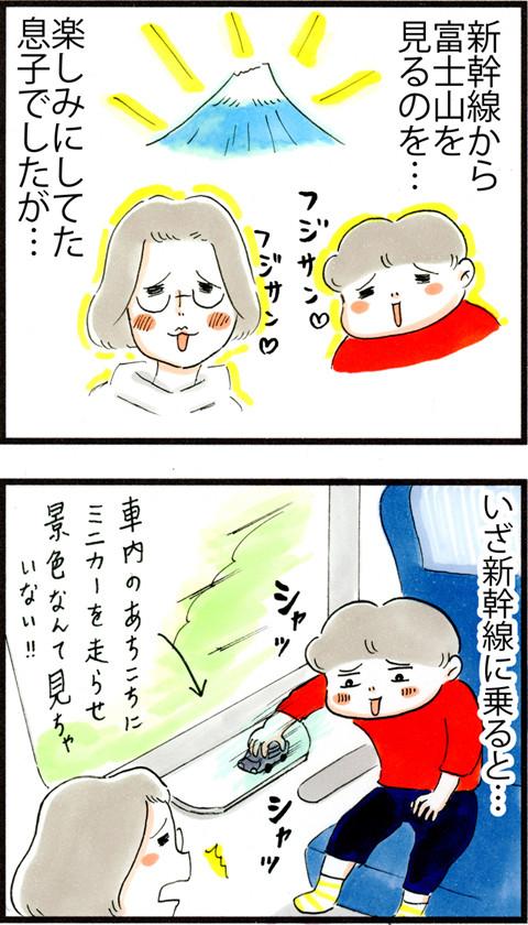 652富士山を見るよ_01