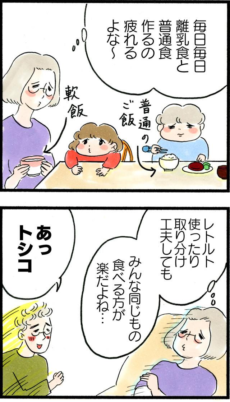 1124食事の種類_01