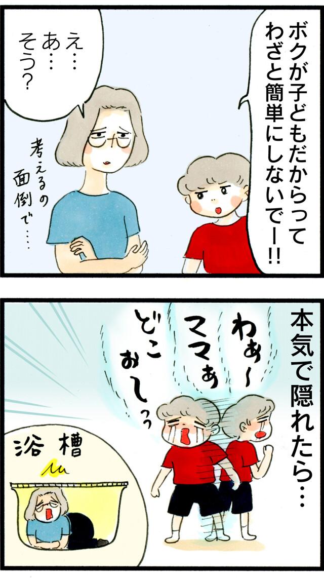 1303かくれんぼの難易度_03