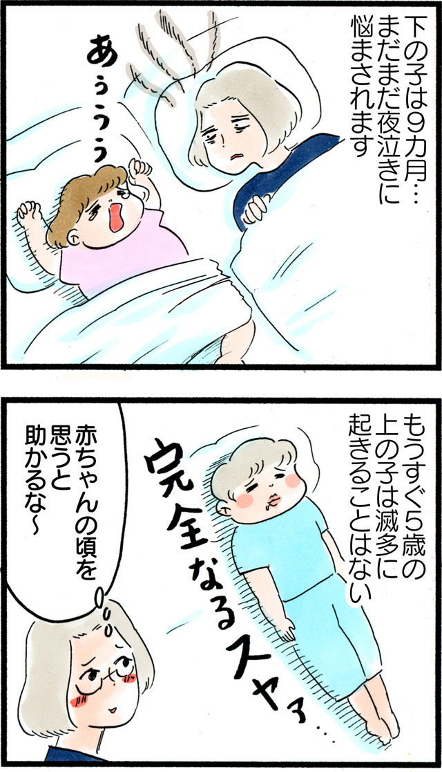 1120-5歳の夜泣き_01