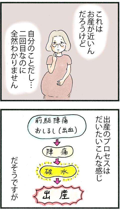 746前駆陣痛…!__02