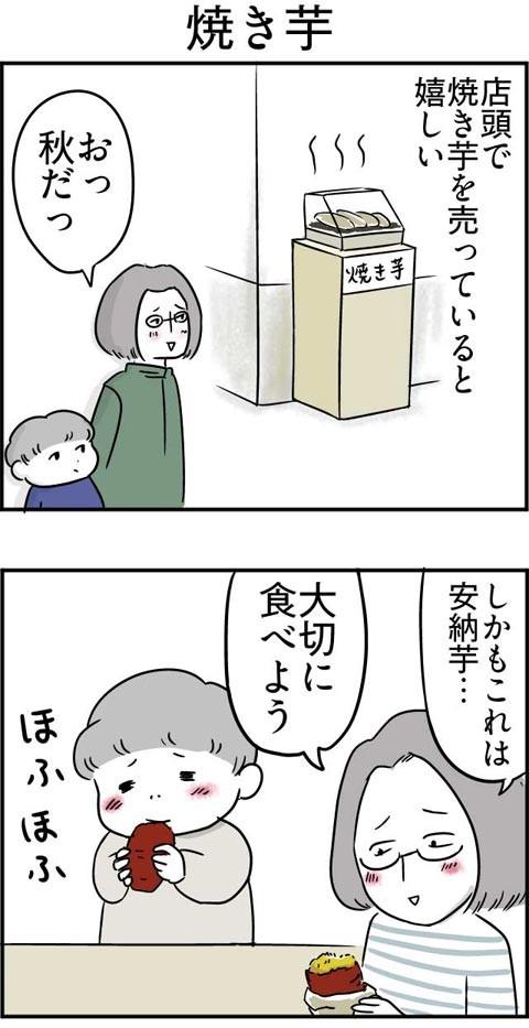 74焼き芋_01