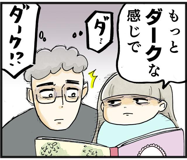 ダークな夫_05