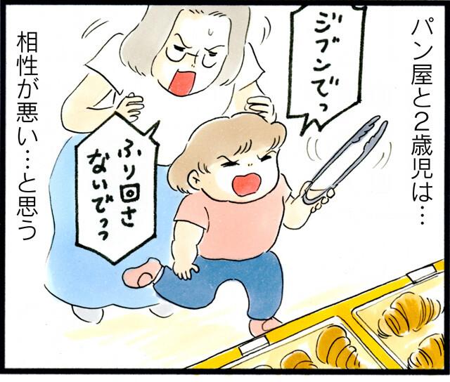 1396パン屋の難_01