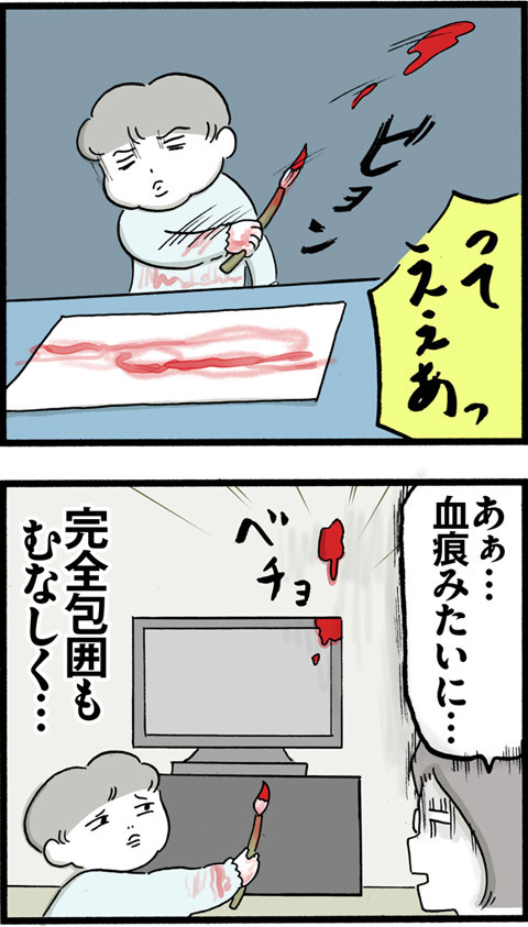 473絵の具ガード_02