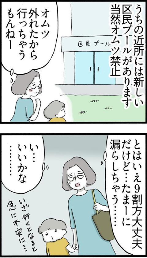 405区民プールデビュー_01