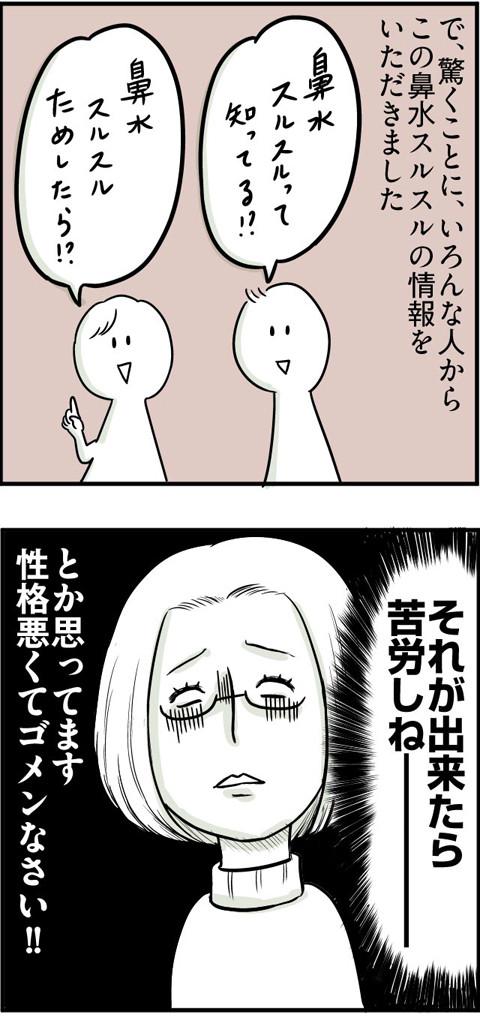 112鼻水2_02