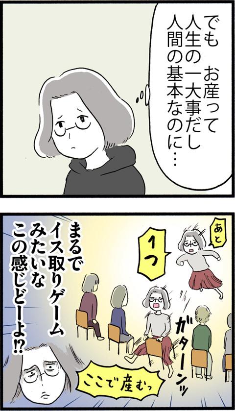 514産む病院決めるよ_04