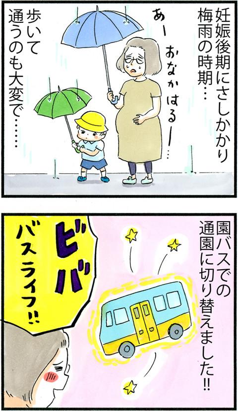 693バス登園!!_01