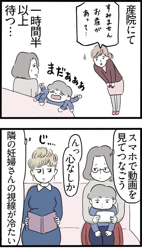 508仕方なくよスマホ育児_01