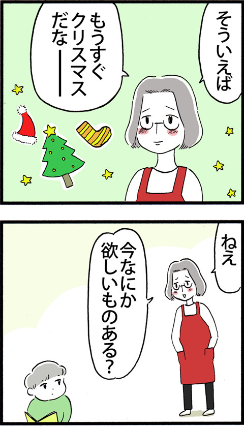 520クリスマスプレゼント_01