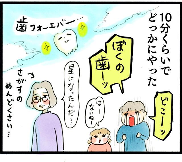 1480抜けた歯はどうする!__07