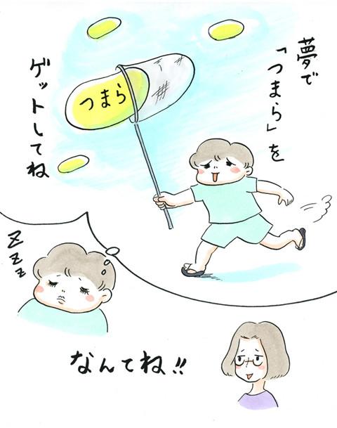 730つまらゲット_03