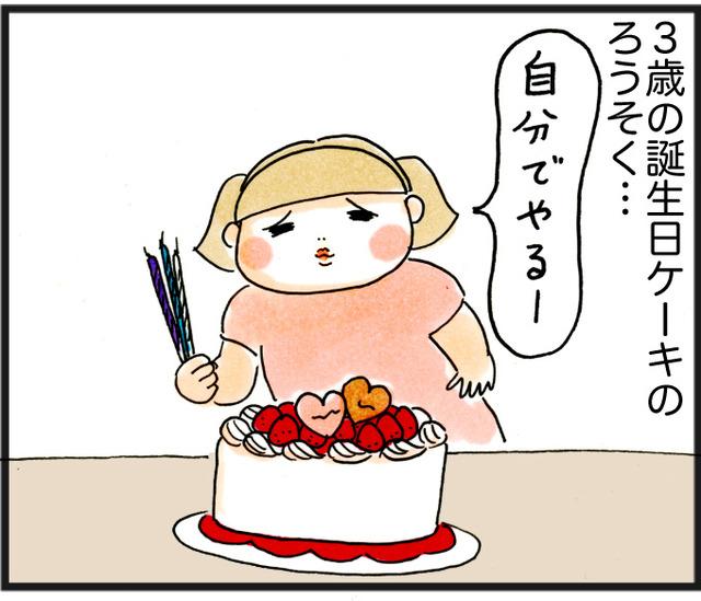 53-3歳の誕生日_01