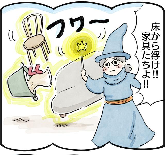 30魔法でお掃除___03